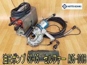 【日東工器】油圧ポンプ SC-05 セルファー A05-1018 ポンプセット 動作確認済み 100V 穴あけ 電動油圧 携帯式 単動 油圧パンチャー
