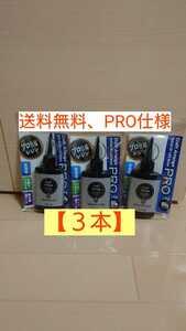 【3本 PRO】レジン液 クラフトアレンジプロ ハイブリッド 65g UV-LED 大容量 クリアタイプ 在庫限り 最強の硬さ、煙や匂いありでプロ仕様