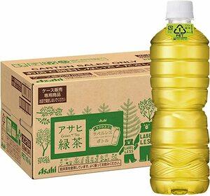 最安【即決・送料無料】「アサヒ 緑茶」 ラベルレスボトル 630ml×24本