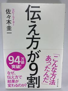 【人気書】 伝え方が9割 佐々木 圭一 コピーライター ダイヤモンド社 【送料無料】