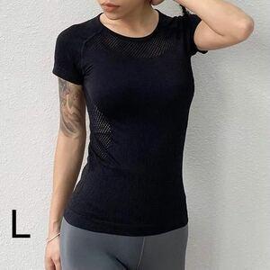 タイトフィットメッシュワーク半袖スポーツTシャツLサイズ黒 吸湿速乾 ヨガ半袖 ヨガウェア ピラティス トレーニング ランニング ジム