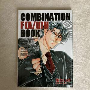 COMBINATION F(A/U)N BOOK