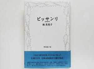 林芙美子 / ピッサンリ pissenlit  全集未収録詩92篇