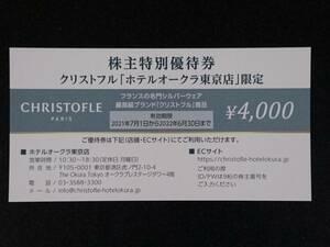 クリストフル★Oakキャピタル株主優待券4000円分__送料63円~