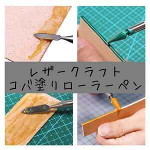 レザークラフト コバ塗りローラーペン