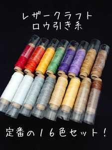 レザークラフト ロウ引き糸 16色セットAB