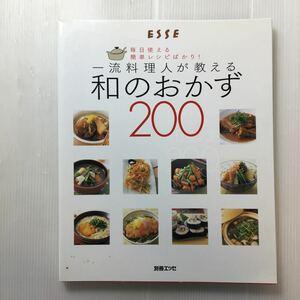 zaa-186♪一流料理人が教える和のおかず200―毎日使える簡単レシピばかり! (別冊エッセ) ムック 2008/10/1 扶桑社