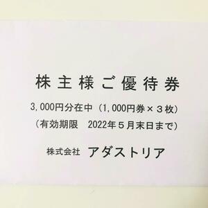 アダストリア 株主優待券 3000円分(1000円券×3枚)未使用