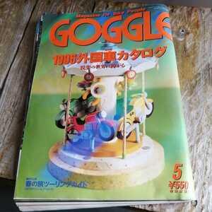 ☆GOGGLE ゴーグル 1996年5月号☆