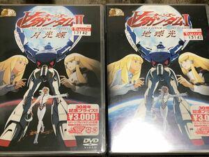 DVD ガンダム30thアニバーサリーコレクション ∀(ターンエー)ガンダムⅠ 地球光、月光蝶