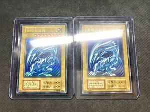 【初期ブルーアイズ2枚セット】青眼の白龍 初期ウルトラレア ブルーアイズホワイトドラゴン 遊戯王カード 型番無し