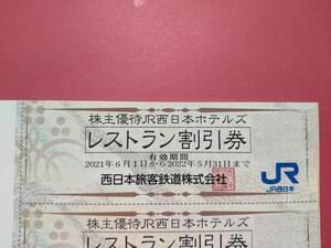 JR西日本 株主優待 JR西日本ホテルズ レストラン割引券 10%