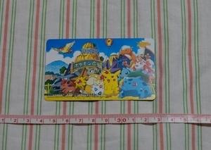 未使用 ピカチュウのなつやすみ テレホンカード ポケモン トゲピー リザードン テレカ テレフォンカード Pokemon Pikachu Charizard