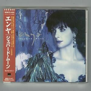 '91年盤 Shepherd Moons シェパード・ムーン / Enya エンヤ [Used CD] [WMC5-450] [w/obi] [管理No.F367]