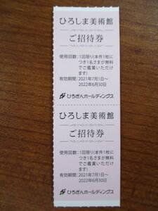 ★ひろしま美術館★ 招待券 2枚 2名分 入館券 2022年6月30日迄 ひろぎんホールディングス 株主優待