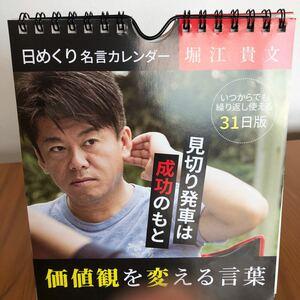 ホリエモンカレンダー