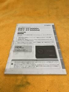 【取説 Yupiteru DRY-ST3000c DRY-ST3000d ユピテル カメラ一体型ドライブレコーダー ドラレコ 取扱説明書】