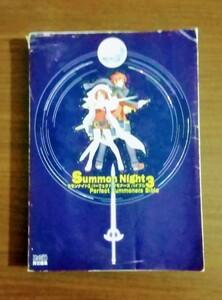 攻略本 PS2 サモンナイト3 パーフェクトバイブル
