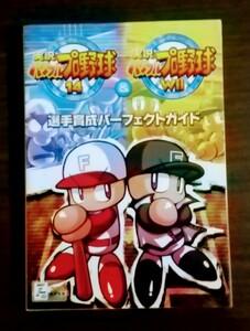 PS2実況パワフルプロ野球14 実況パワフルプロ野球Wii