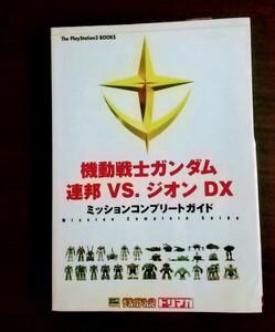 PS2 攻略本 機動戦士ガンダム 連邦VSジオンDX