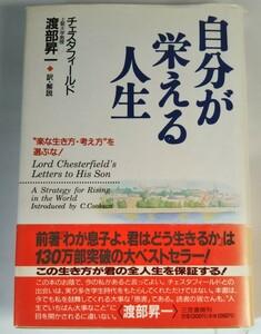 初版 自分が栄える人生チェスタフィールド / 渡部昇一