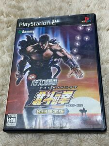 PS2ソフト 実戦パチスロ必勝法! 北斗の拳 (初回限定版)