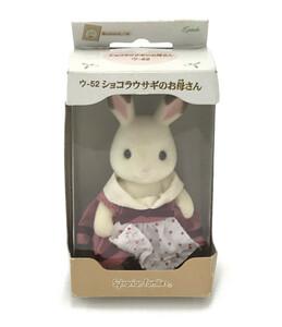 ドール シルバニアファミリー ショコラウサギのお母さん ウ52 人形 エポック社