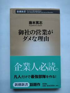 御社の営業がダメな理由 藤本篤志 新潮新書 9784106101656