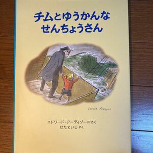 絵本 「チムとゆうかんなせんちょうさん チムシリーズ 1」エドワード・アーディゾーニ / せたていじ定価: ¥ 1,430