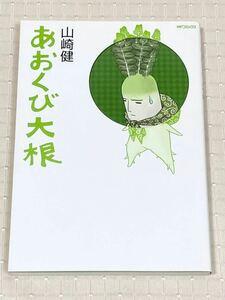 あおくび大根 山崎健 メディアファクトリー マンガ 漫画 まんが