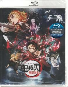 劇場版 「鬼滅の刃 無限列車編」 通常盤 Blu-ray 未使用・未開封