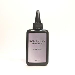UVフォトンレジン 100g (高粘度タイプ) UVレジン・紫外線硬化樹脂