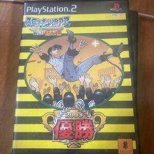 プレイステーション2 PS2ソフト