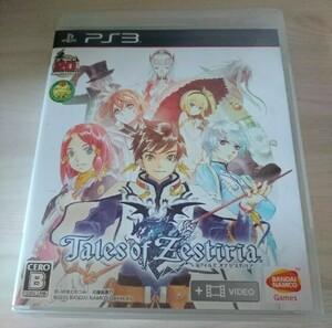 テイルズ オブ ゼスティリア PS3