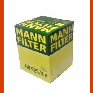 送料無料 MANN オイルエレメント HU727/1X Mercedes Benz メルセデスベンツ Sクラス (W140) エンジン オイル フィルター 整備
