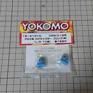 ヨコモ DRB/DIB用 アルミ製 ロアキャスター ブロック (L/R 10度) ラジコン RC YOKOMO