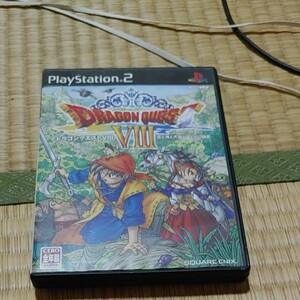 ドラゴンクエスト8 空と海と大地と呪われし姫君 PS2ソフト