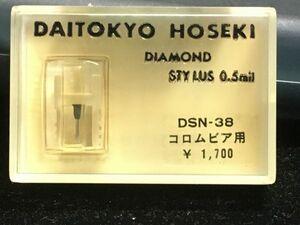 コロムビア用 DSN-38 大東京宝石 DIAMOND STYLUS 0.5mil レコード交換針