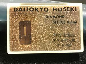 ナショナル/テクニクス用 EPS-23ES DAITOKYO HOSEKI DIAMOND STYLUS 0.5mil レコード交換針