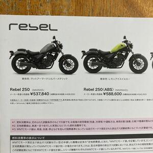 HONDA ホンダ 当時もの rebel レブル 250 カタログ カスタマイズカタログ