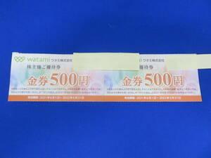 ★送料無料★最新★ワタミ 株主優待券(500円)x2枚(1,000円分) 有効期限:2022年5月31日