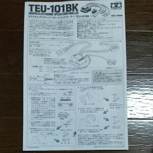 タミヤ エレクトロニック スピードコントローラー TEU-101BKの取扱説明書