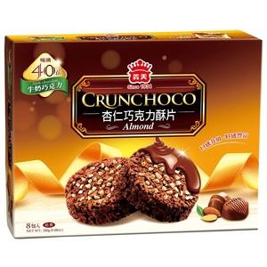 送料無料・航空便直送! 義美アーモンドチョコレートクランチ 義美杏仁巧克力酥片 ミルクチョコレート味 8枚入 台湾限定 お菓子