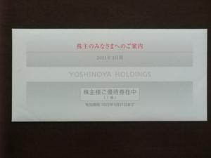 吉野家ホールディングス 株主優待券 300円×10枚=3,000円分