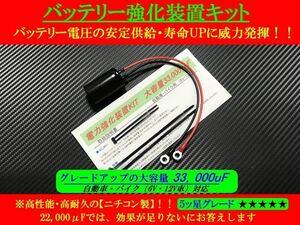 ■ バッテリー電力強化装置キット ■ カブC200ホンダC92ホンダC72ホンダC70ホンダCS92ホンダCS72ホンダCB125 CB72スポカブC110C111C115