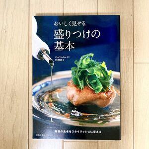 レシピ本 料理 パスタ 簡単 本格 おもてなし パーティー 洋食 和食 エスニック 中華 おいしく見せる盛りつけの基本