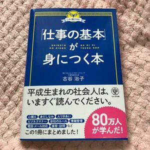 「仕事の基本」 が身につく本 この1冊でOK! /古谷治子