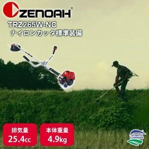 ゼノア ZENOAH 刈払機 TRZ265W-NC 966731136 両手