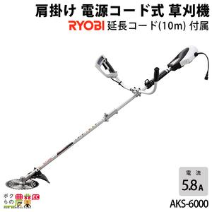 リョービ 肩掛け 電源コード式 草刈機 AKS-6000 刈払機 草刈り機 RYOBI