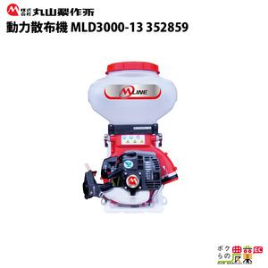 丸山製作所 散布機 MLD3000-13 352859 背負式 動力散布 肥料散布 散粒 散粉